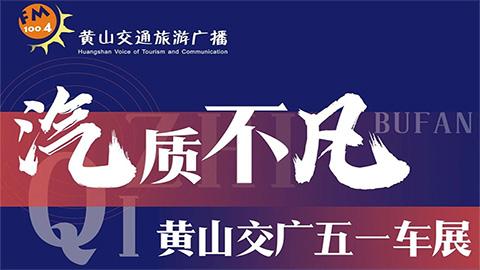 2020黄山交广五一车展