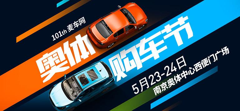 2020第101届麦车网(南京)奥体购车节