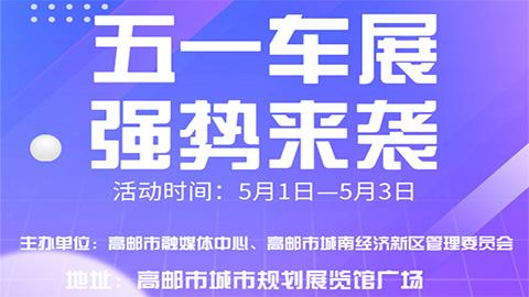 扬州2014年5月车展_扬州车展2020年5月时间安排表-扬州汽车展览会-扬州汽车文化节 ...