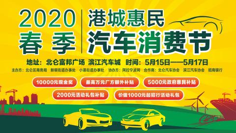 2020港城惠民汽车消费节