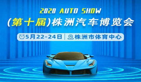 2020第十届株洲汽车博览会