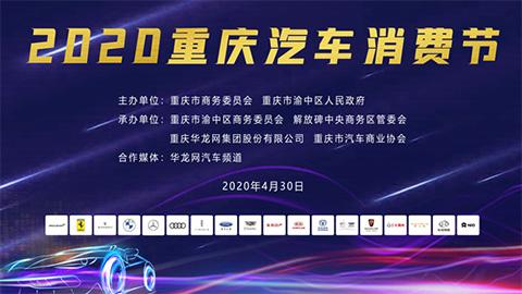 爱尚重庆·约惠夏天2020重庆汽车消费节