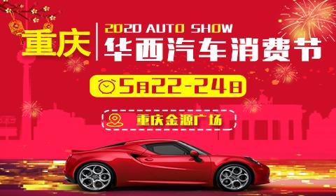 2020重庆华西汽车消费节
