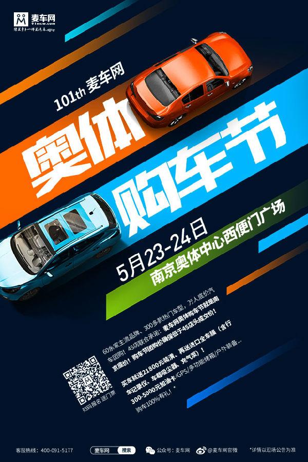 南京奥体购车节