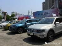 2020黄山交广车展精彩实拍