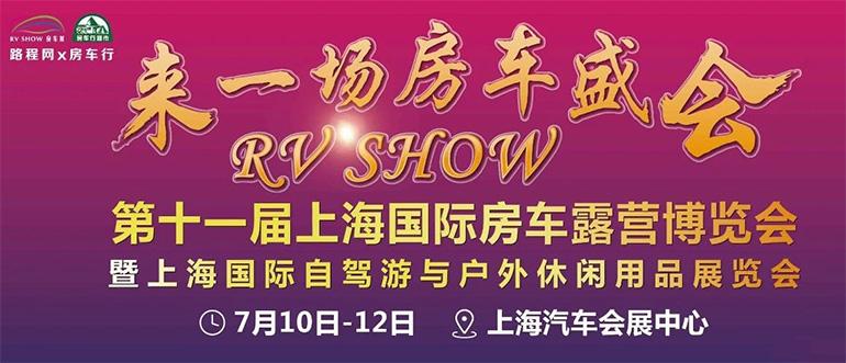2020 RV SHOW第十一届上海国际房车露营博览会暨上海国际自驾游与户外休闲用品展览会
