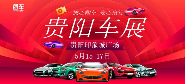 2020暖春购车季暨贵阳第25届车展