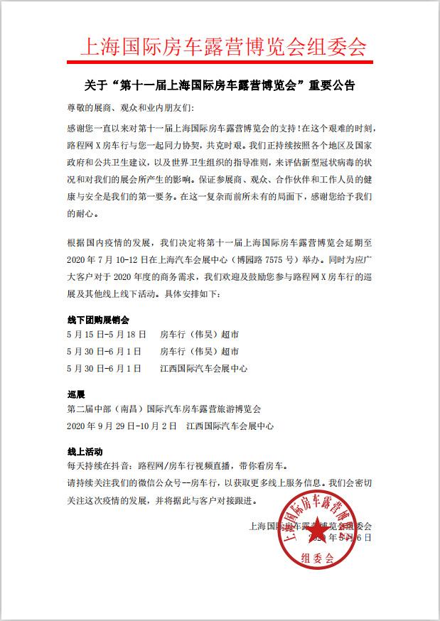 上海国际房车露营博览会延期