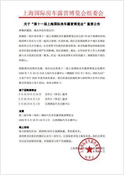 """上海國際房車露營博覽會組委會 關于""""第十一屆上海國際房車露營博覽會""""重要公告"""