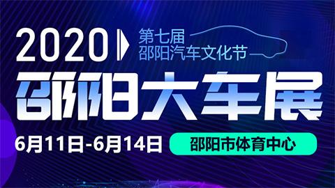 2020第七届邵阳汽车文化节