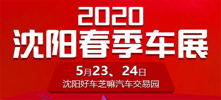 2020沈阳春季车展