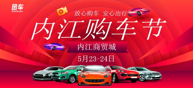 2020第五届内江购车节