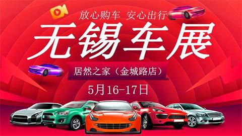 2020第三十届无锡惠民购车节