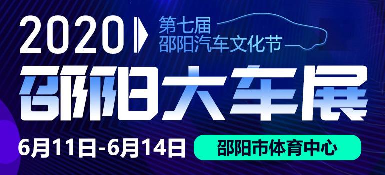2020第七屆邵陽汽車文化節