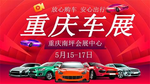 2020第三十三届重庆车展