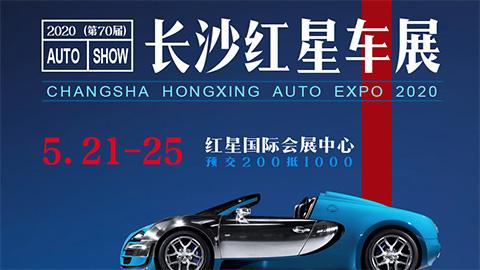 2020第70届湖南长沙红星车展