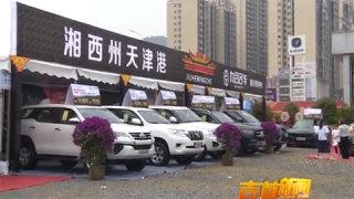"""欢乐过""""五·一""""  逛湘西春季车展    购销两旺"""