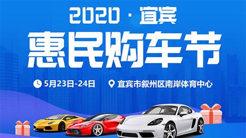 2020宜宾市惠民购车节
