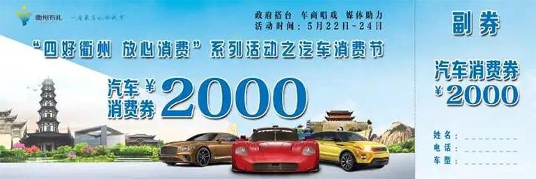 """2020""""四好衢州,放心消费""""系列活动之汽车消费节"""