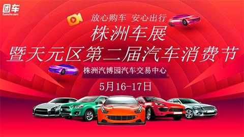 2020株洲车展暨天元区第二届汽车消费节