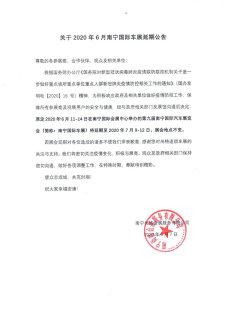 关于2020年6月南宁国际车展延期公告