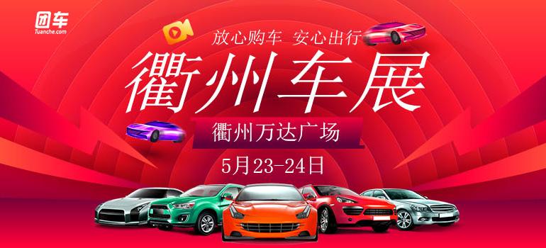 2020衢州第八届惠民团车节