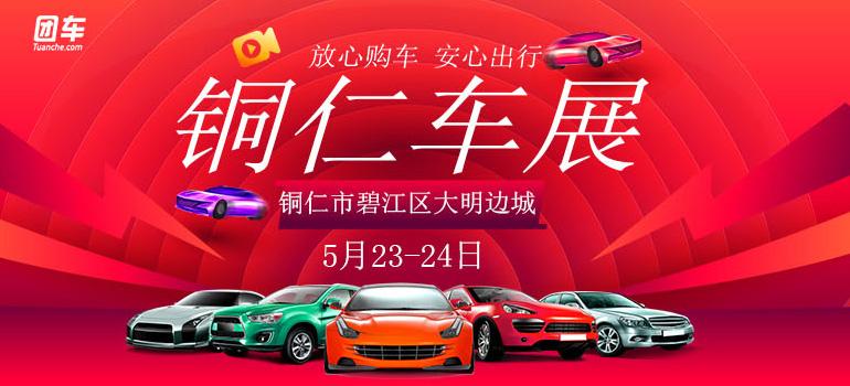 2020铜仁第五届惠民购车节