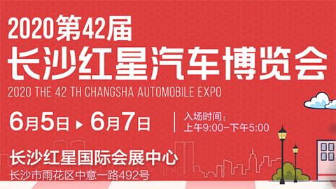2020第42屆長沙紅星汽車博覽會