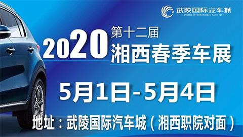 2020第十二届湘西春季车展