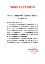 """关于""""2020第十届贵阳国际汽车展览会暨新能源·智能汽车展""""延期举办的公告"""