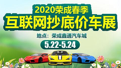 2020荣成春季互联网抄底价车展