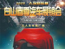 """文化宫广场""""人保财险杯""""2020白山春季汽车展销会明天正式开幕!"""