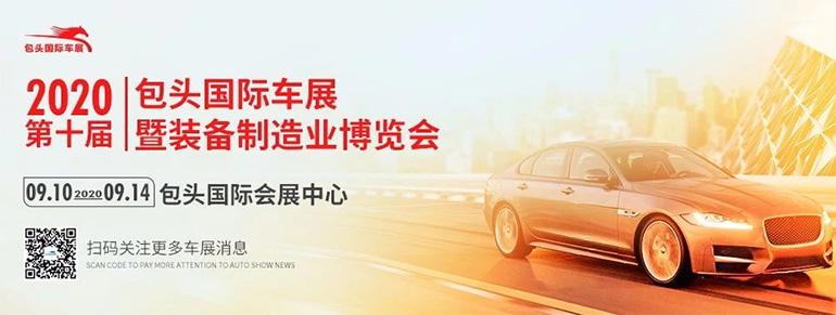 2020第十届包头国际车展暨装备制造业博览会