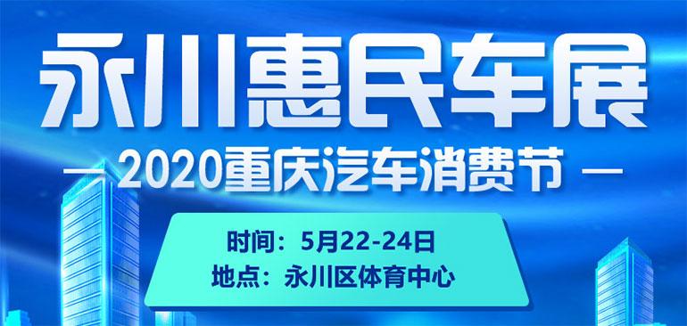 2020重庆汽车消费节永川惠民车展