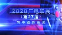 2020秦皇岛广电车展邀您来观展