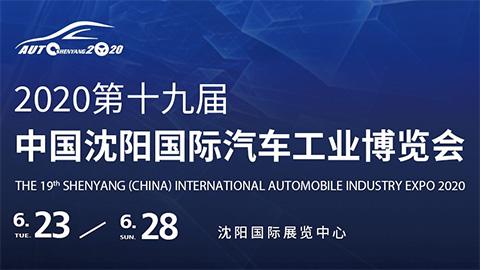 2020第十九届中国沈阳国际汽车工业博览会