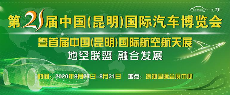 2020第二十一屆中國(昆明)國際汽車博覽會