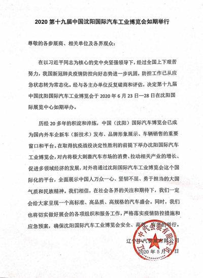 2020第十九届中国沈阳国际汽车工业博览会如期举行
