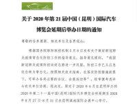 第21届中国(昆明)国际汽车博览会延期至2020年8月27-31日
