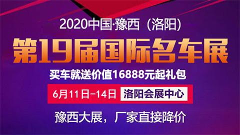2020中国·豫西(洛阳)第十九届国际名车展