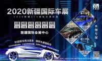 2020新疆国际车展参展攻略,请您查收