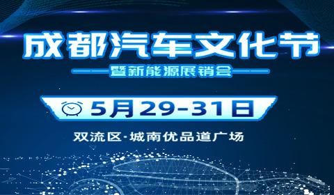 2020成都汽车文化节(5月)