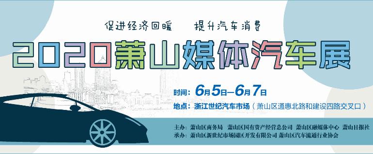 2020蕭山媒體汽車展