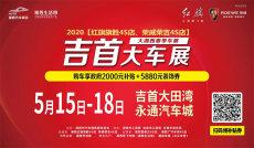 2020吉首大车展5月15日开幕 政府补贴、厂家聚惠,一个都不少