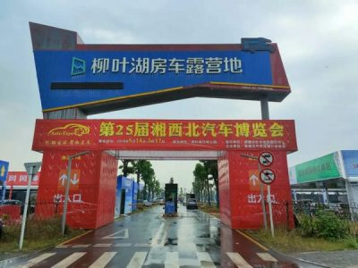 2020第二十五届湘西北汽车博览会今日隆重开幕