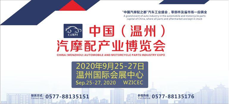 2020首届中国(温州)汽摩配产业博览会