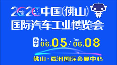 2020中國(佛山)國際汽車工業博覽會·春季