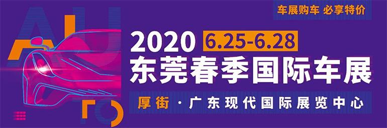 2020第二十届广东国际汽车展示交易会·春季