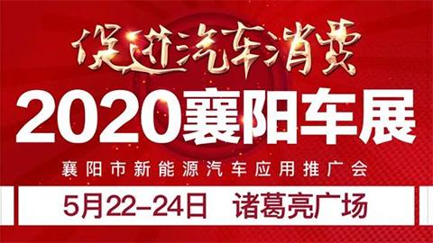 2020第27届襄阳汽车展览会
