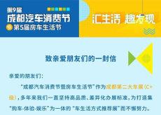第9届成都汽车消费节暨第5届房车生活节再次延期